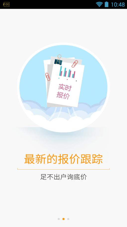 买车宝典(低价买车平台) 3.5.8安卓版