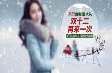 2015圣诞节女装淘宝海报PSD模板