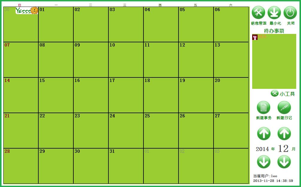 Yesss日历记事系统 v1.4绿色免费版