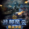 战舰风云南海争霸无限金币修改版2.1安卓版