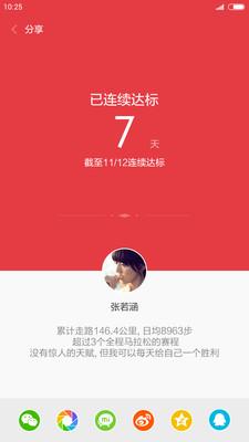 小米运动app V3.0.8 安卓版