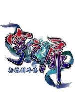 轩辕剑外传:穹之扉简体中文版官方数字版