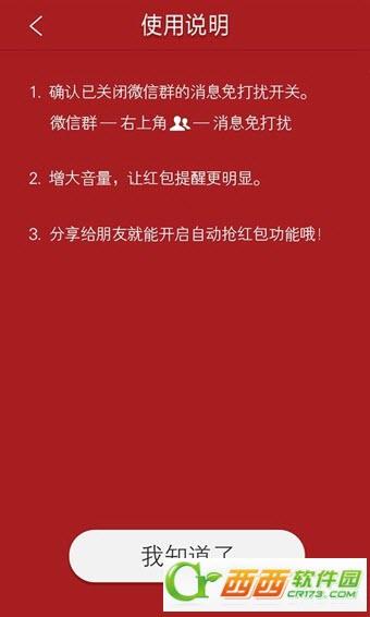 关云藏抢红包神器ipad版 v1.2 全自动版