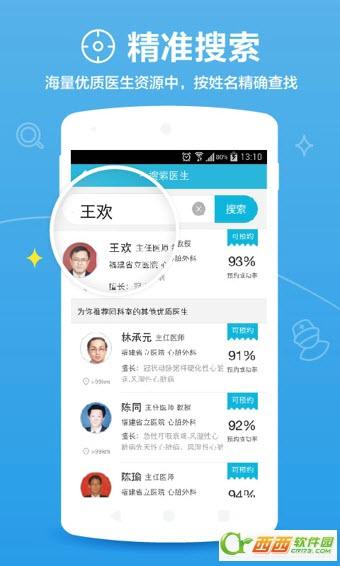 百度医生app 2.10.1 官方安卓版