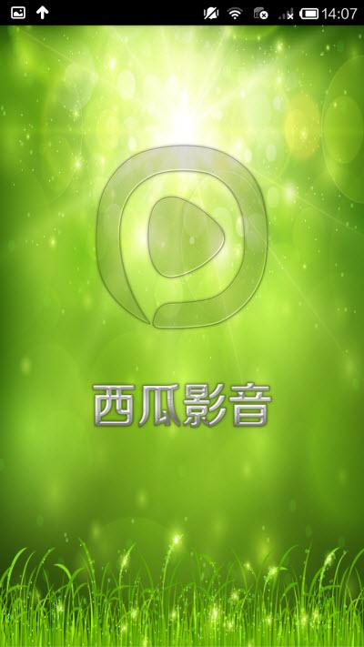 西瓜影音安卓手机版 1.8.9 官方最新版