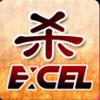 Excel单机三国杀tv版 m3.12.21