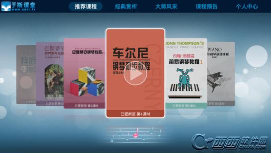 于斯课堂钢琴版TV版 2.2.5 电视版