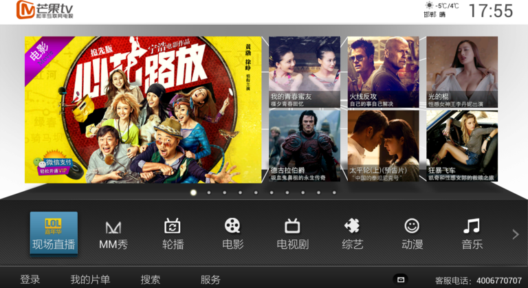 芒果TV电视版 V5.5.316