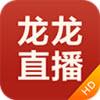 龙龙直播TV版5.6.1 电视版