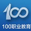 100职业教育tv