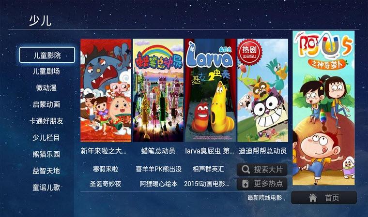 华数TV盒子vip吾爱版 V3.3.0.18安卓电视版