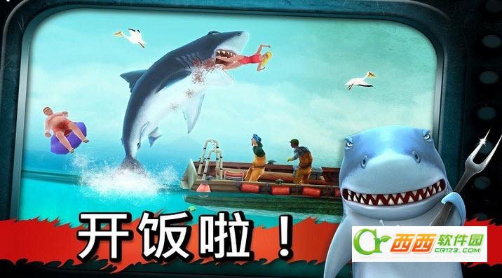 饥饿的鲨鱼进化TV版3.7.2 电视版截图2
