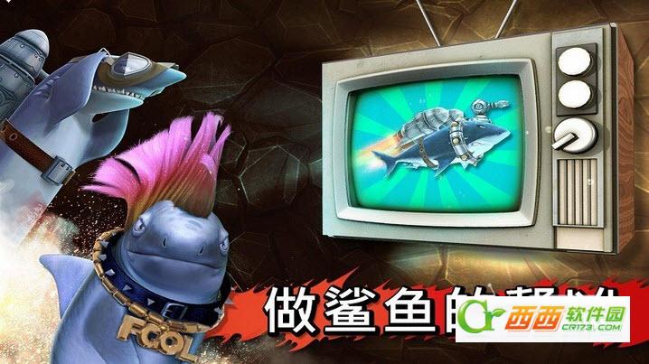 饥饿的鲨鱼进化TV版3.7.2 电视版截图0