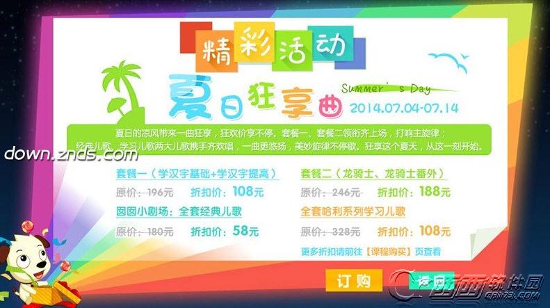 才智小天地TV版5.1.4 电视版截图0