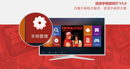 微游手柄游戏厅4.0.0.22 电视版截图2