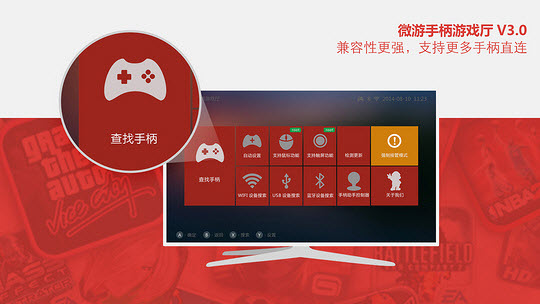微游手柄游戏厅4.0.0.22 电视版截图1