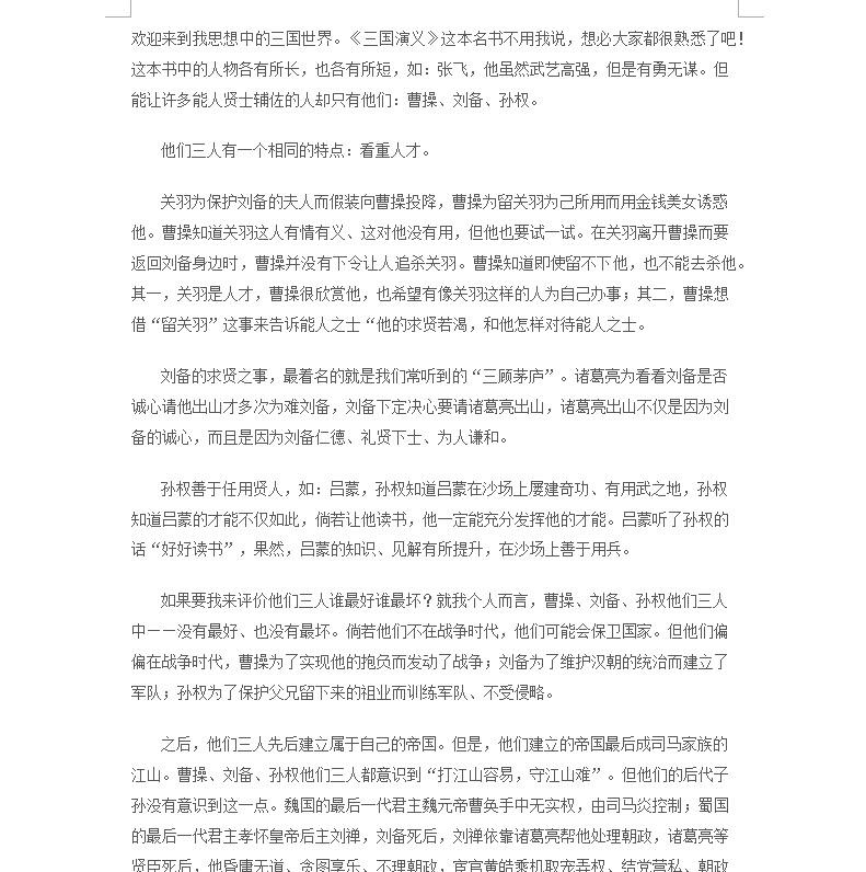 800字三国演义读后感范文