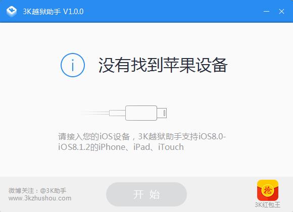 3k越狱助手 v3.0.0.7官方最新版