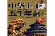 中华上下五千年读后感范文(6篇)
