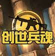 瑾哥创世兵魂游戏辅助v1.2绿色