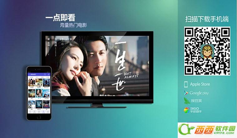 悟空遥控器v3.4.6.0  电视TV版截图0