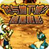 龙与地下城2-暗黑秘影电视版1.1.0.2 TV版