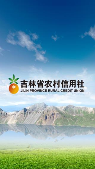 吉林农信手机银行iPhone版 1.8.9 官方最新版