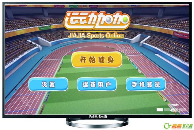 运动加加TV版v14-21截图1