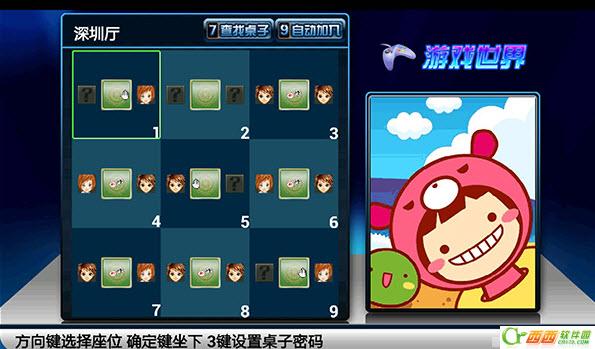 永联中国象棋tv版1.13 官方版截图2