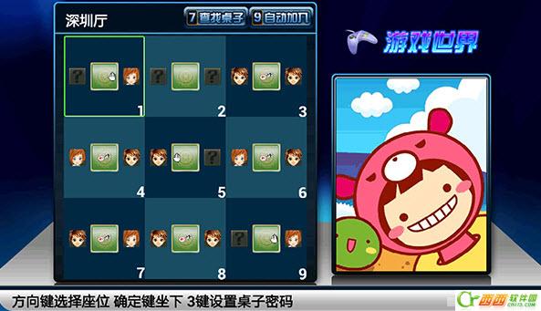 永联中国象棋tv版1.13 官方版截图0