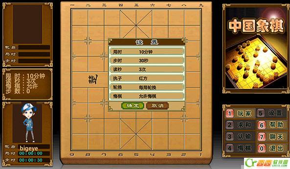 永联中国象棋tv版1.13 官方版截图1