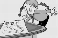 幼儿园幼师辞职申请书范文合集