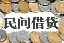 民间借贷协议书范本
