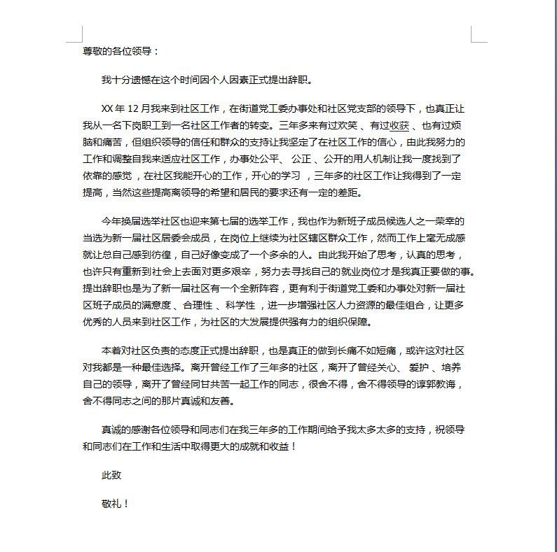 社区工作人员的辞职申请书范文合集 2篇