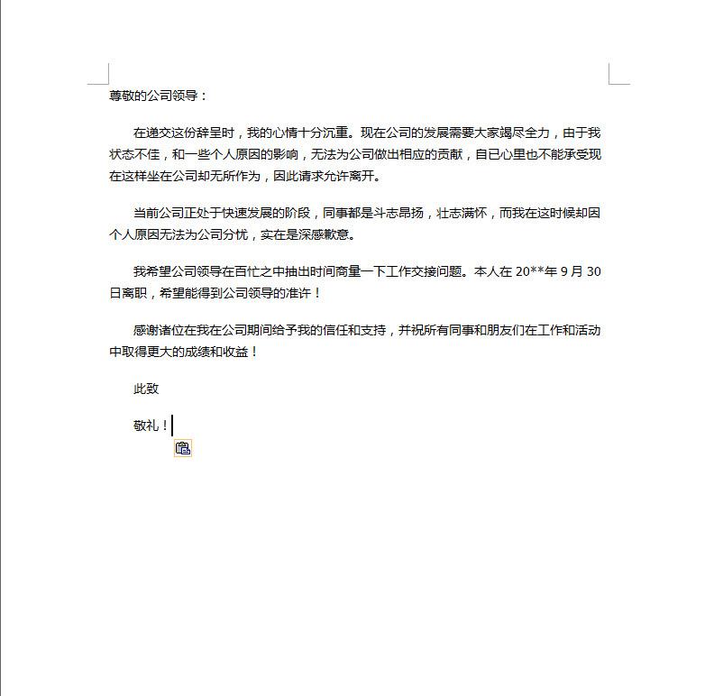 文员的辞职申请书范文合集 3篇