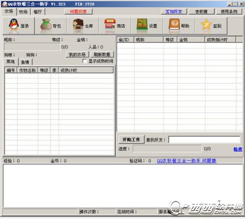 QQ农牧餐三合一助手 V1.486官方最新版