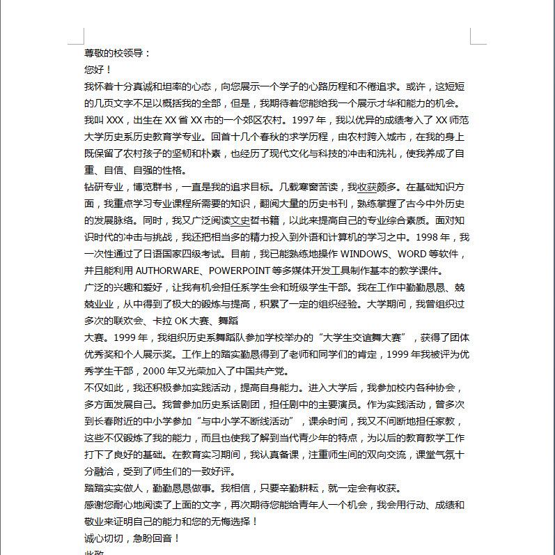 历史专业毕业生自荐信范文合集 5篇