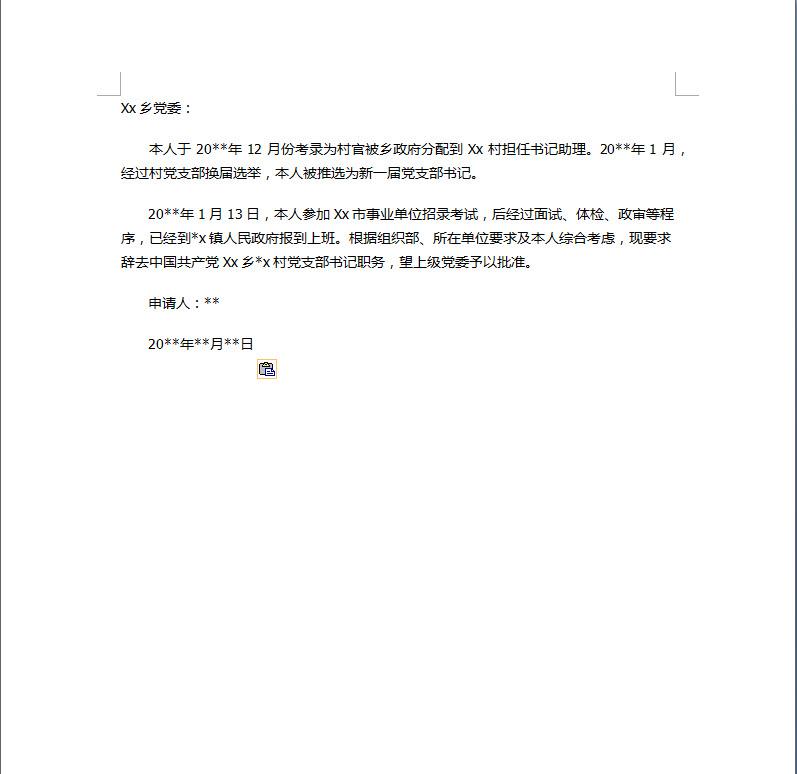 村支书的辞职申请书范文合集
