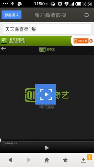 魔力高清影视电脑版 V2.3.8.75 官方最新版