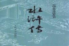 四大名著之《水浒传》读后感5篇
