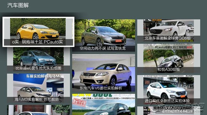 名车鉴赏tv版1.6 电视版截图1