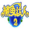 捕鱼达人2TV版 v1.1.8