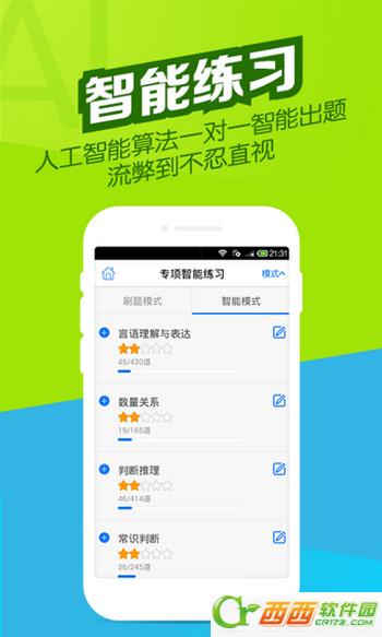 公务员万题库 V3.8.9.1 安卓版