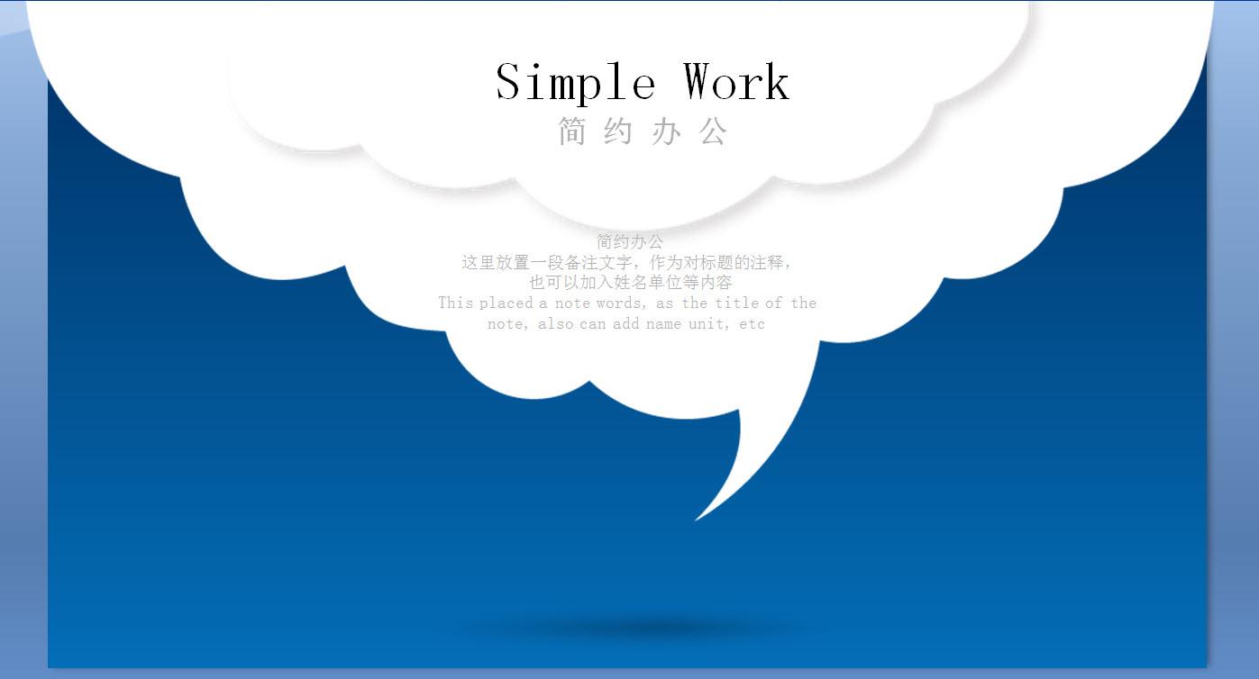 蓝色简洁版式工作报告ppt模板