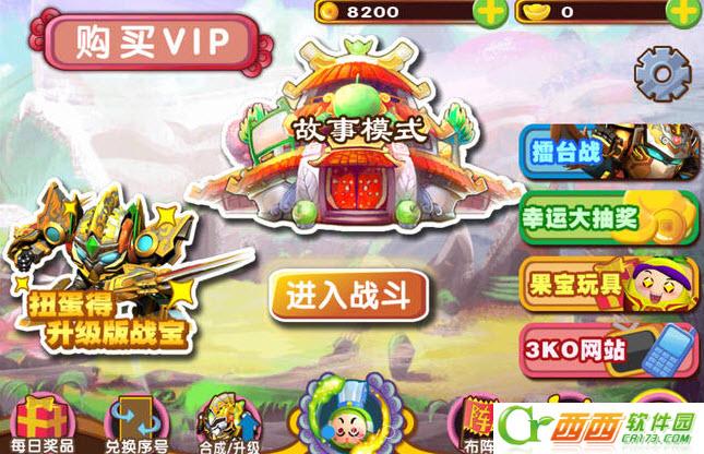 果宝三国tv版v2.9 电视版截图1