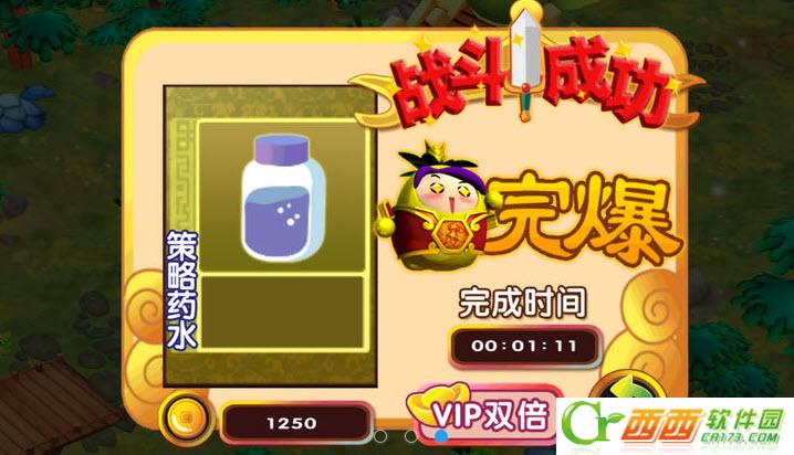 果宝三国tv版v2.9 电视版截图0
