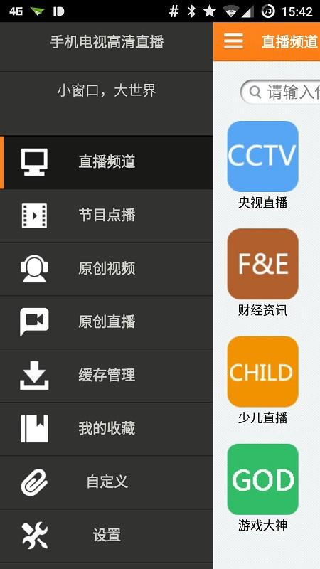 手机电视高清直播apk 6.6.6 安卓版