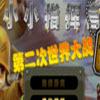 小小指挥官二战风云tv版v1.5.2电视