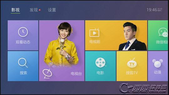 泰捷视频TV版v4.1.2.1电视版截图3