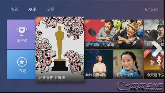 泰捷视频TV版v4.1.2.1电视版截图2
